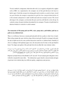 Gold Trading Shariah Issue page 008 232x300 - Gold Trading Shariah Issue-page-008
